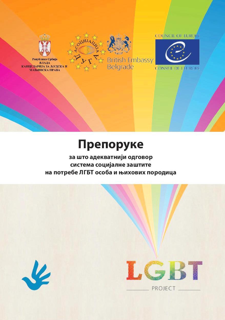Preporuke za sto adekvatniji odgovor sistema socijalne zastite na potrebe LGBT osoba i njihovih porodica